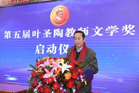 2 中国当代文学研究会会长白烨宣布第五届叶圣陶教师文学奖正式启动1.JPG