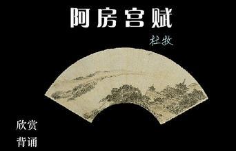 阿房宫赋_文学校园-中国教育文学网