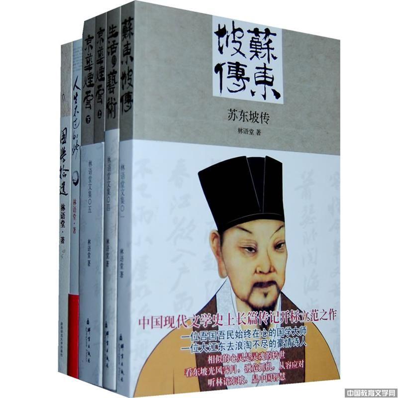 苏东坡传_校园文学-中国教育文学网