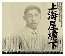 上海屋檐下_文学校园-中国教育文学网
