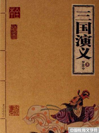 三国演义_校园文学-中国教育文学