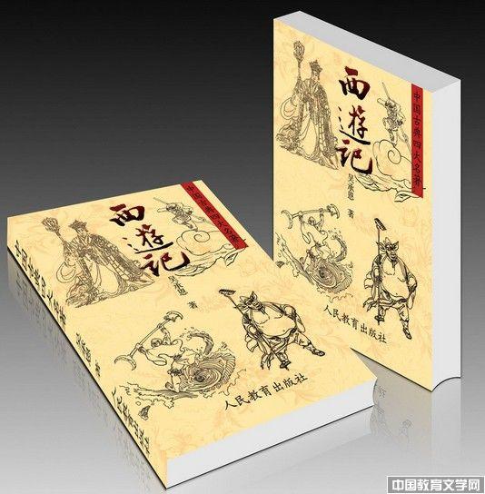 西游记_文学校园-中国教育文学网