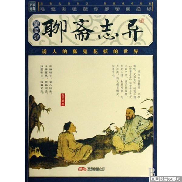 聊斋志异_文学校园-中国教育文学网