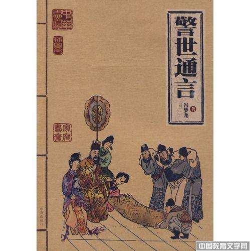 警世通言_文学校园-中国教育文学网