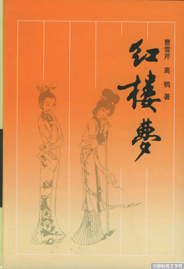 红楼梦_文学校园-中国教育文学网