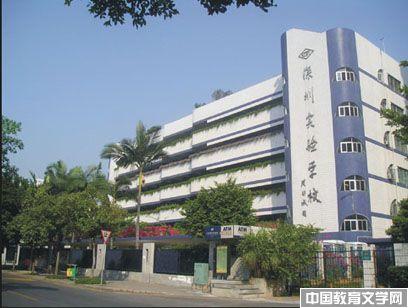 广东深圳实验学校