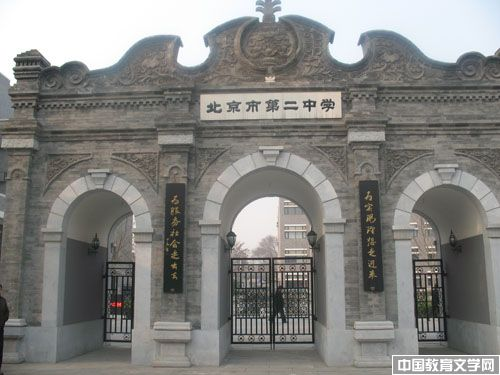 北京二中_校园文学-中国教育文学