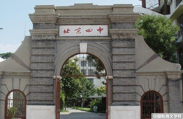 北京四中_校园文学-中国教育文学