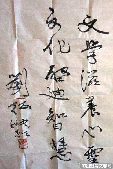刘国正-中国教育文学网