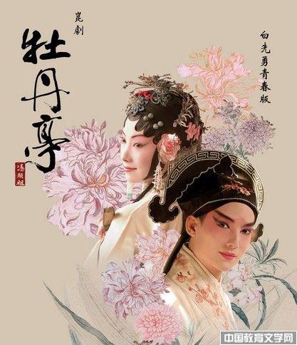 牡丹亭_校园文学-中国教育文学