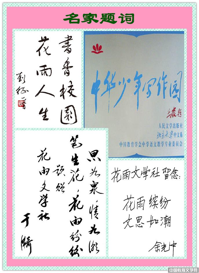 花雨文学社_文学校园-中国教育文学网