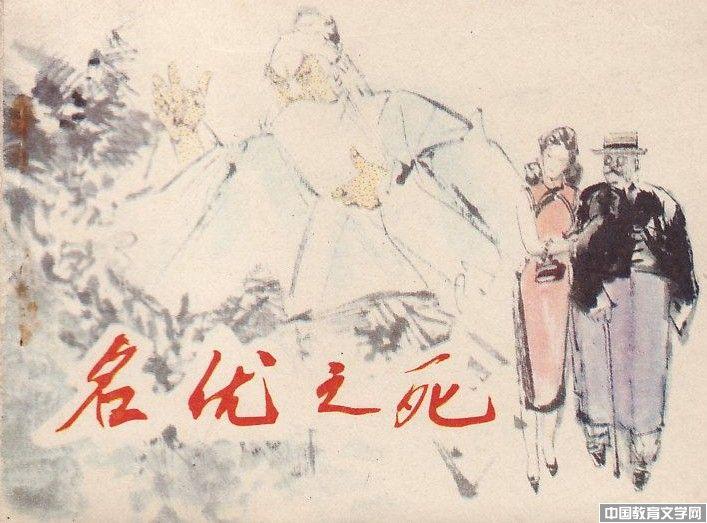 名优之死_文学校园-中国教育文学网