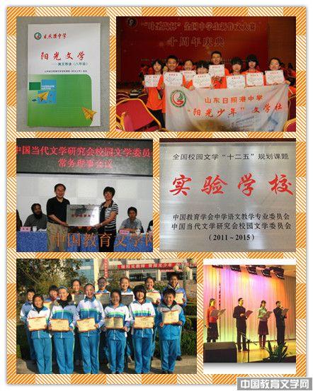阳光文学社_文学校园-中国教育文学网