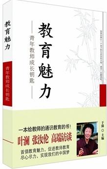 教育魅力_文学校园-中国教育文学网