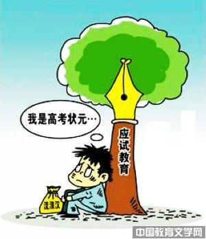 高考状元-流浪汉_校园文学-教育
