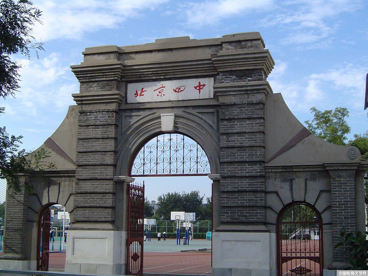 北京四中_教育文学-语文