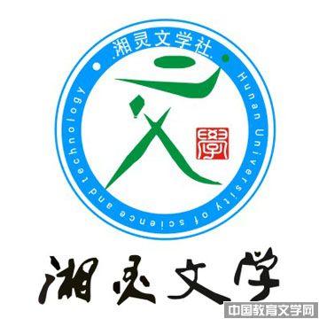 湖南科技大学 湘灵文学社
