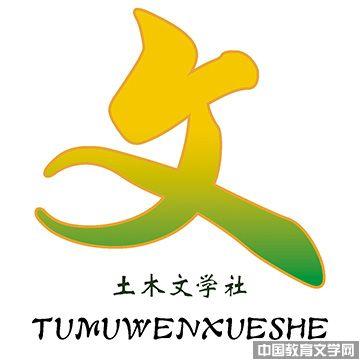 内蒙古工业大学-土木文学社