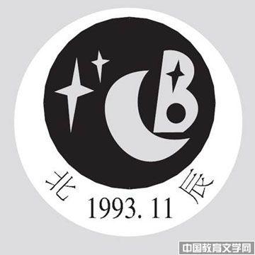 北辰-文学社