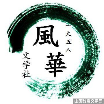 西华师范大学-风华文学社