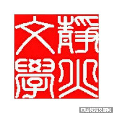 烟台大学-静火文学社