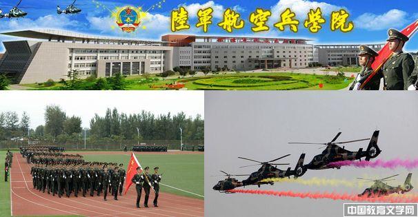 叶圣陶杯-陆军航空兵学院