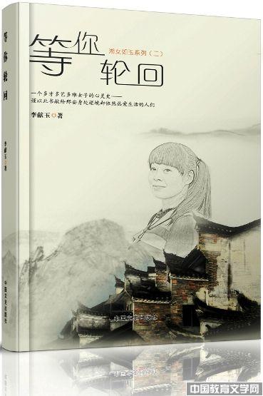 等你轮回-中国教育文学网